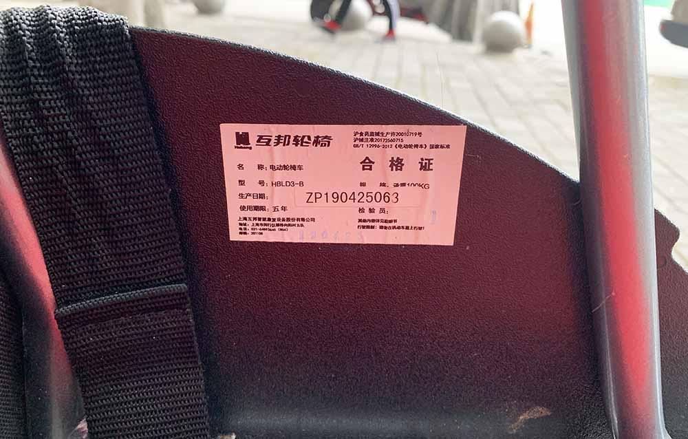 互邦轮椅型号、生产日期标签